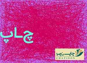 استخدام طراح گرافیک غیر حضوری در تهران