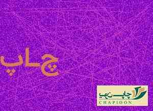 بسته بندی مدادرنگی در شیراز