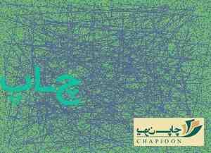 بهترین تولید کنندگان سررسید و سالنامه در ایران