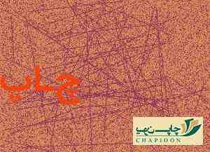 بورس چاپ کارت ویزیت در تهران