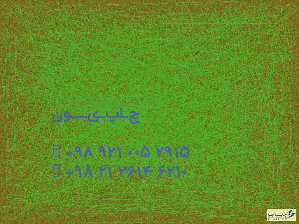 ترجمه سرنسخه