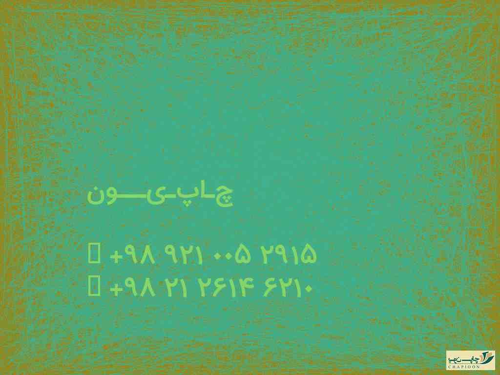 تقویم و سالنامه