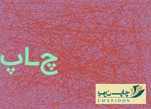 تولید تقویم های رومیزی