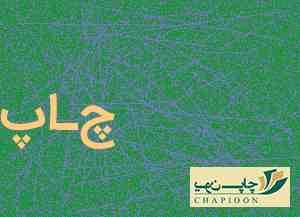 جعبه سازی صبوری شیراز