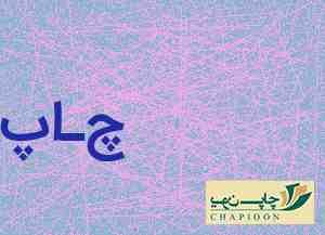 جعبه شیرینی اصفهان
