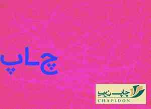 جعبه شیرینی شیراز