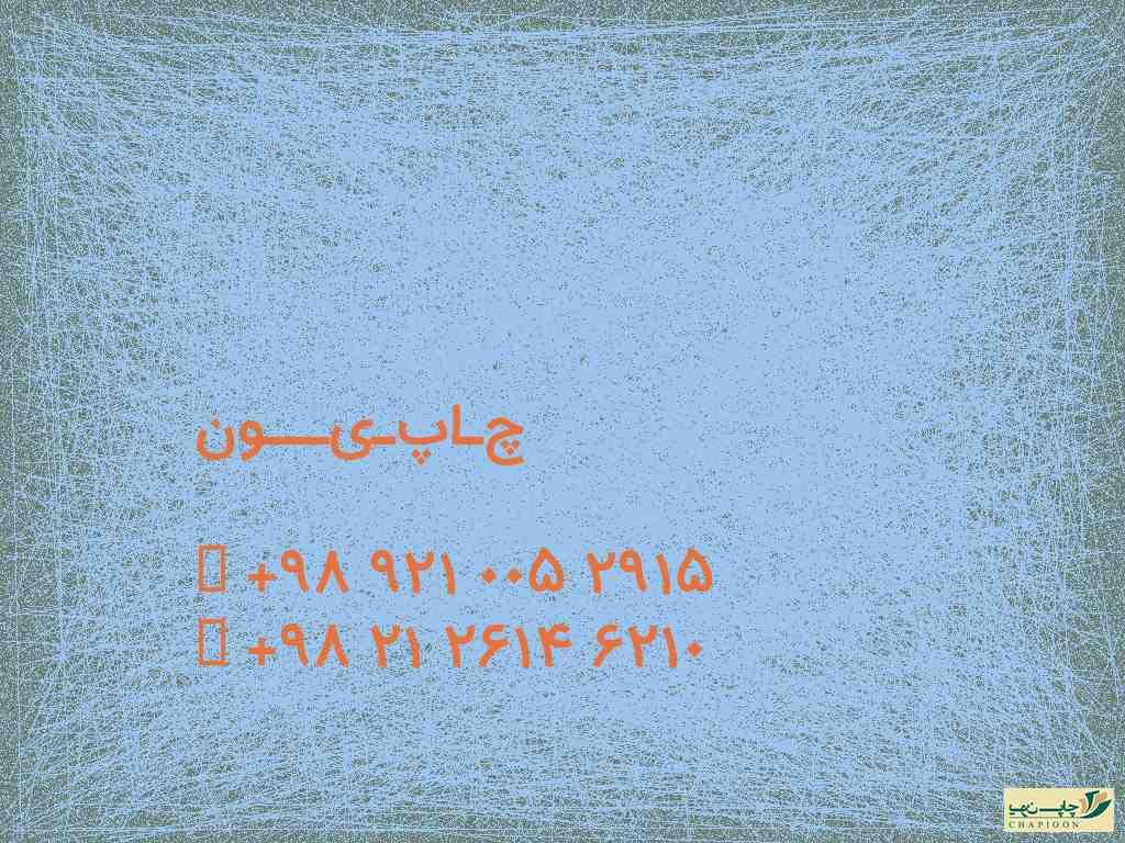 جعبه طلای ایران