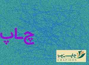 جعبه گل در اصفهان