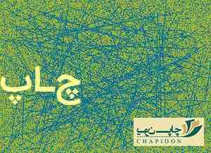 حلال چاپ تامپو
