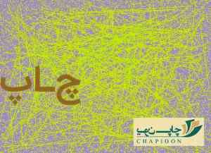 خدمات چاپ و طراحی پرهان تبریز