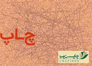 خودنویس گلستانی