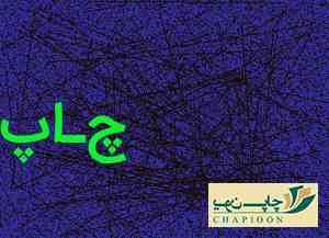 روان نویس زعفران