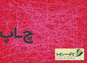 روزنامه ی چاپ افغانستان در حل جدول