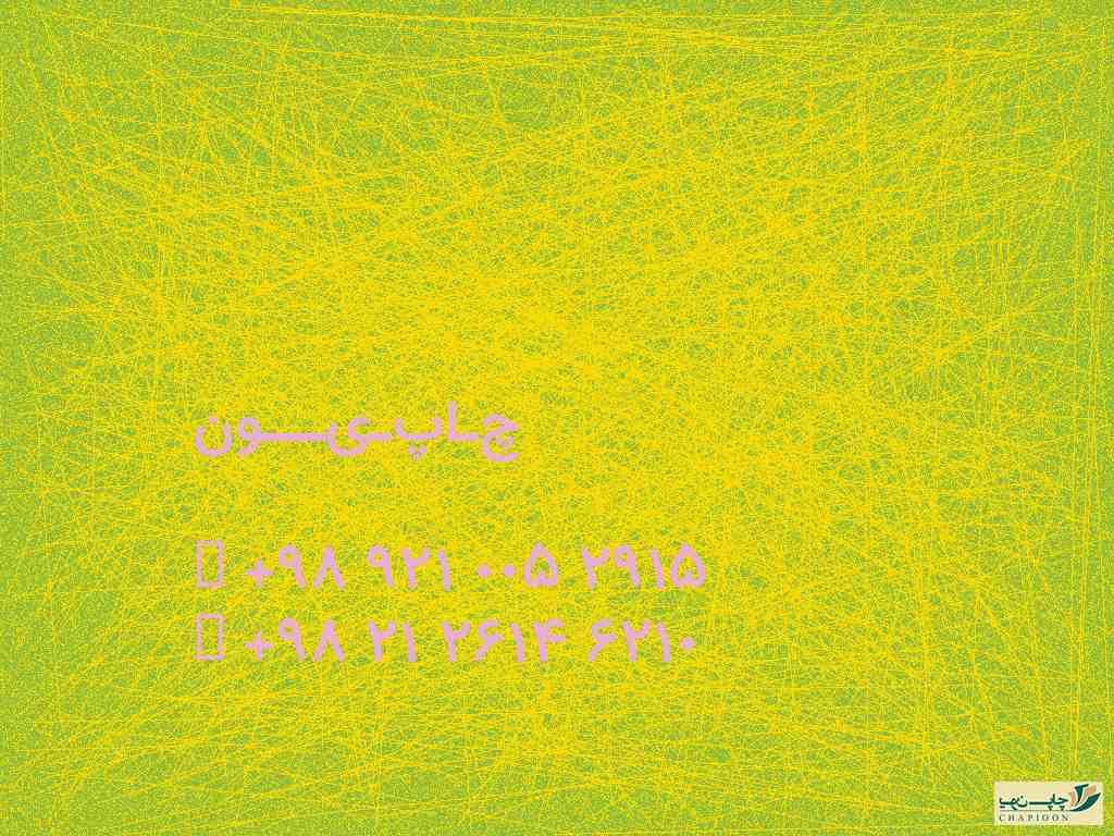 روزنامهچاپ افغانستان در حل جدول