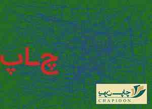 ساعت اداری پست تهران