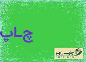 سالنامه آذربایجان غربی