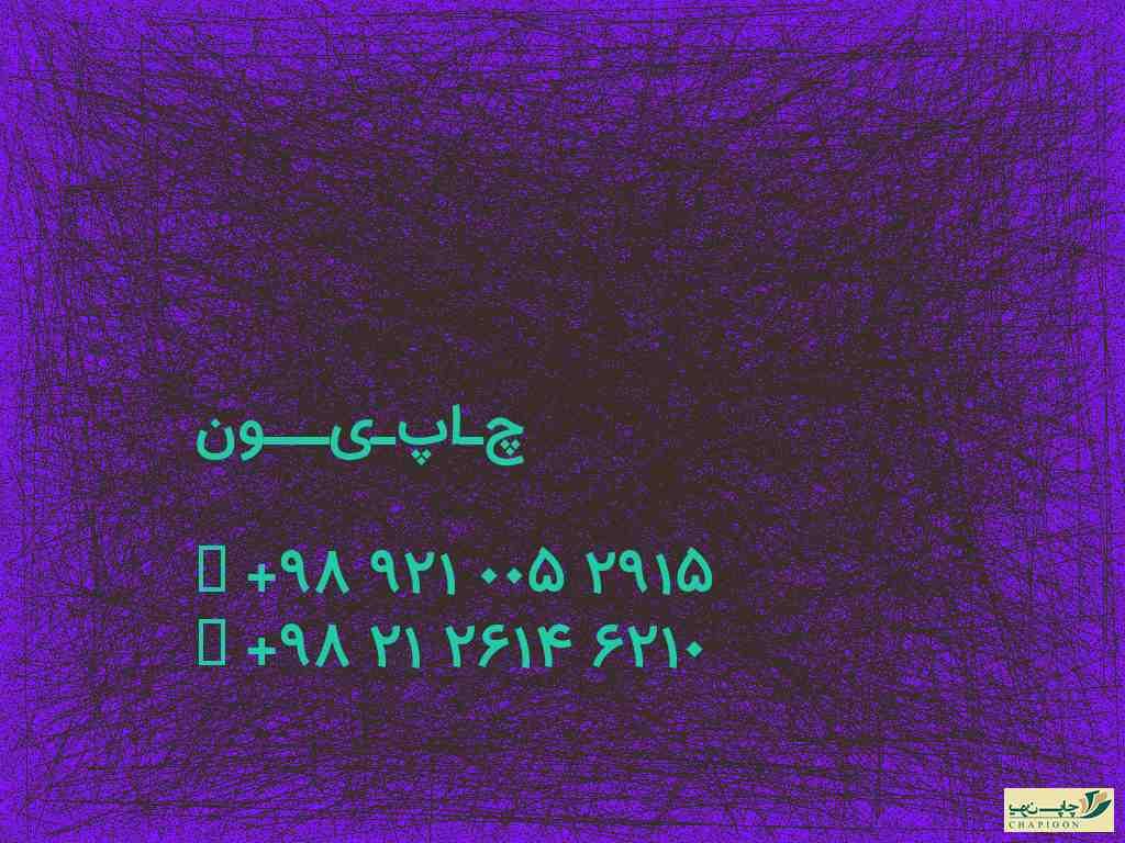 سالنامه آماری استان لرستان 1395