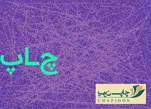 سالنامه آماری استان لرستان