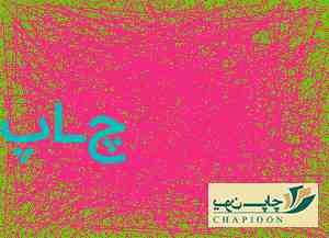 سالنامه تئاتر ایران
