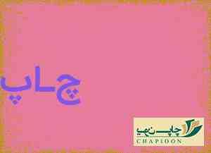سالنامه ترکمنی