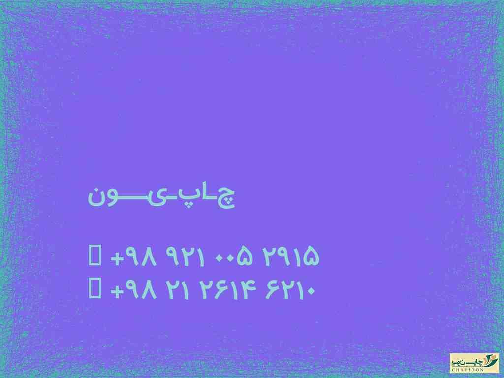 سالنامه ثبت احوال