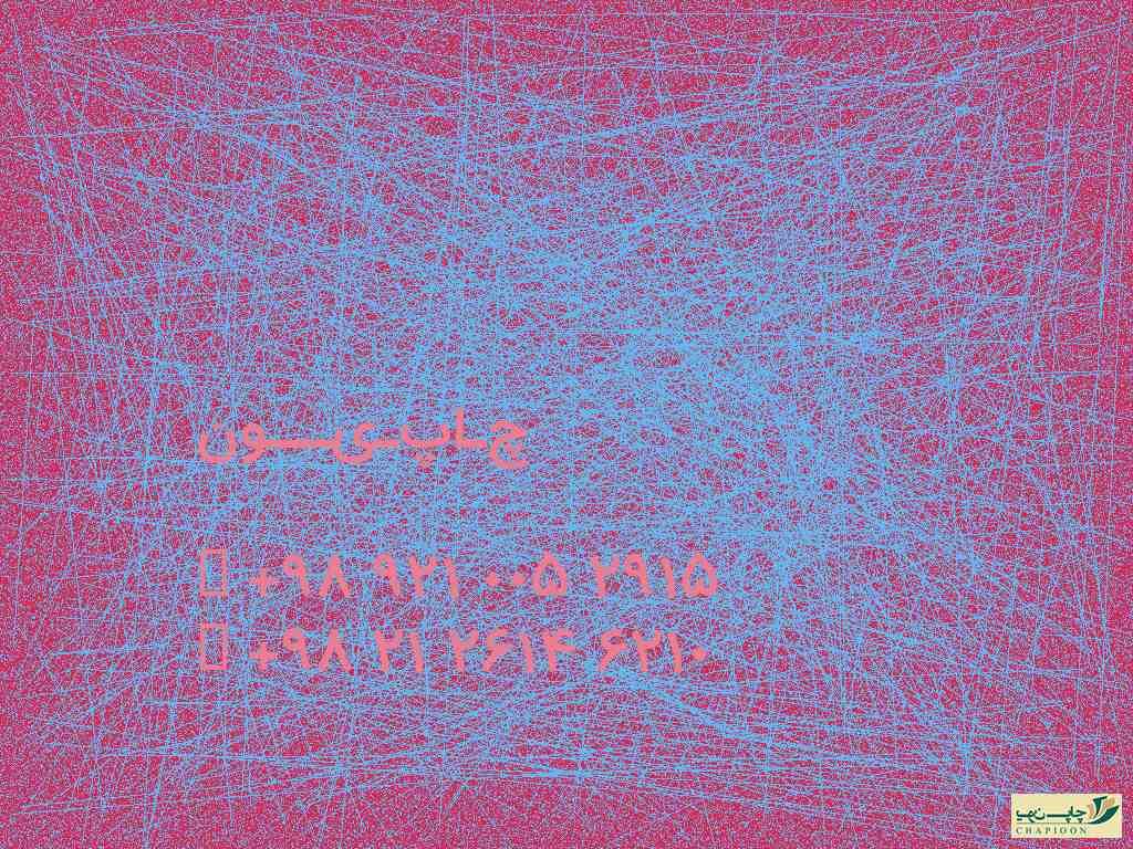 سالنامه جامع اقتصاد ایران
