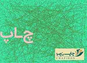 سالنامه جیبی 1401