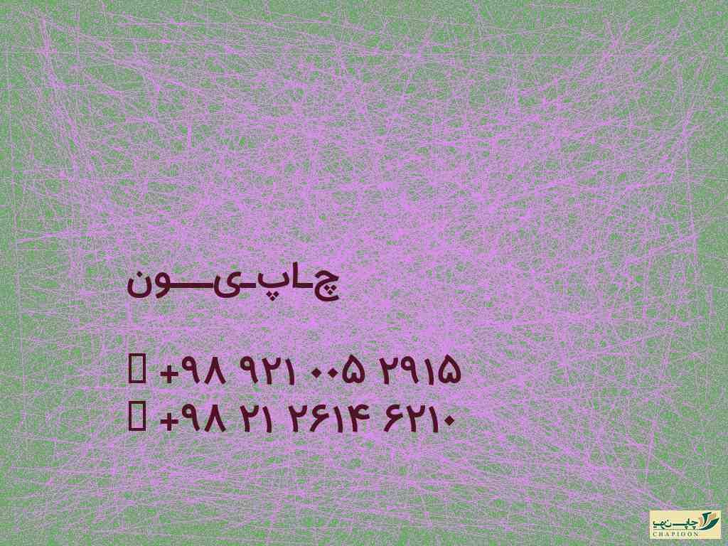 سالنامه جیبی