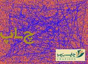 سالنامه حافظ