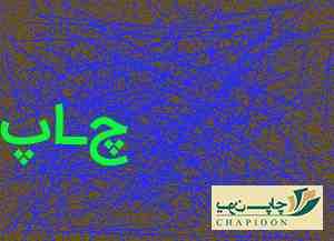سالنامه خانه عمران