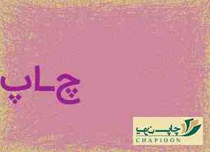 سالنامه روزنامه ایران