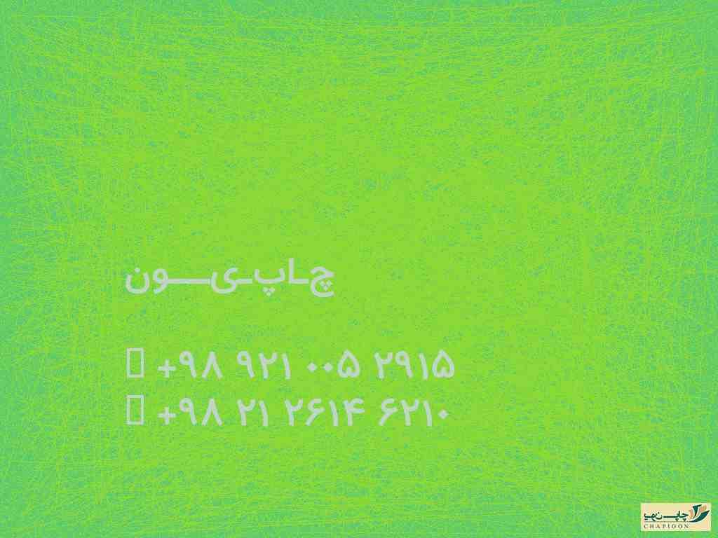 سالنامه زنجان