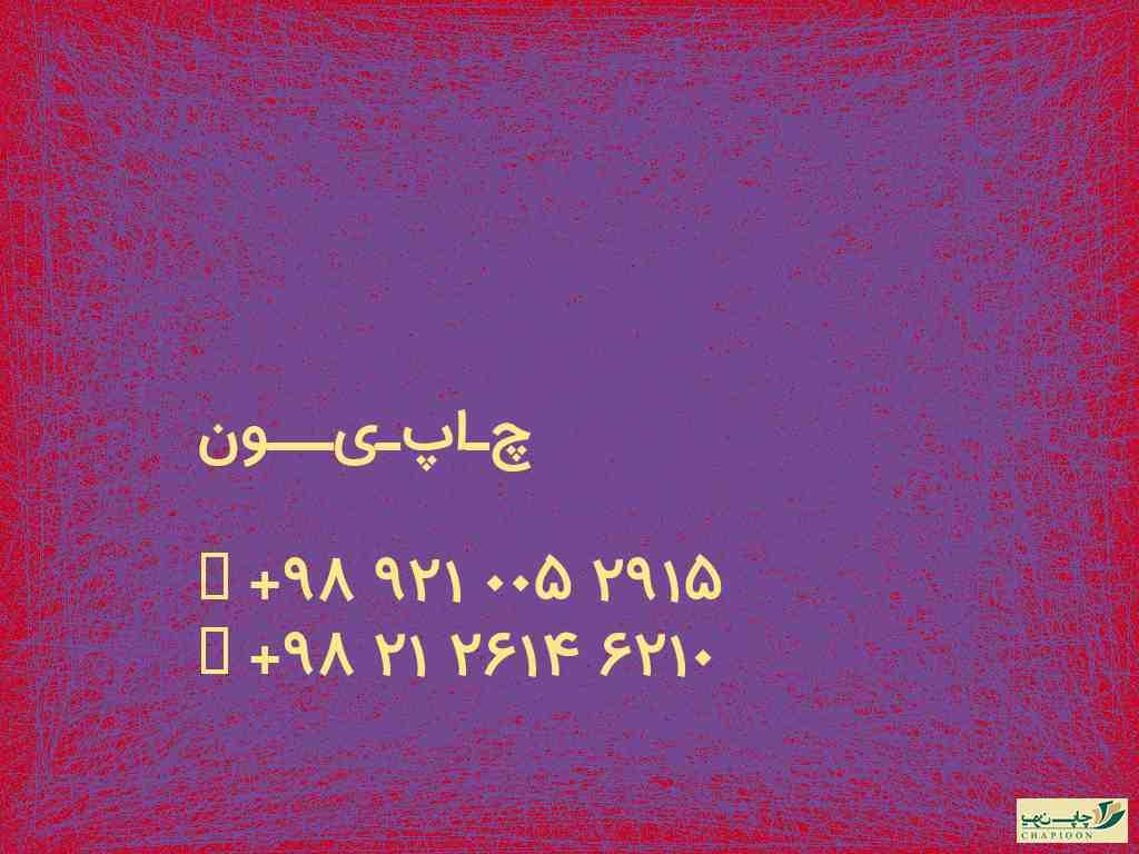 سالنامه سم