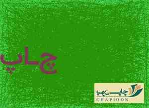 سالنامه غدیر