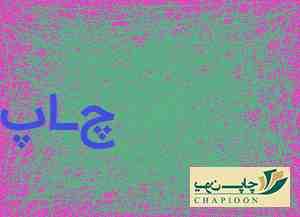 سالنامه فارسی حاج شیخ عباس مصباح زاده