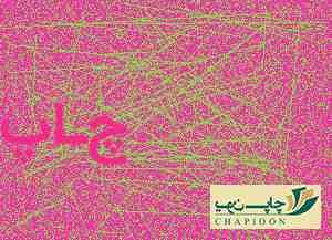 سالنامه فارسی