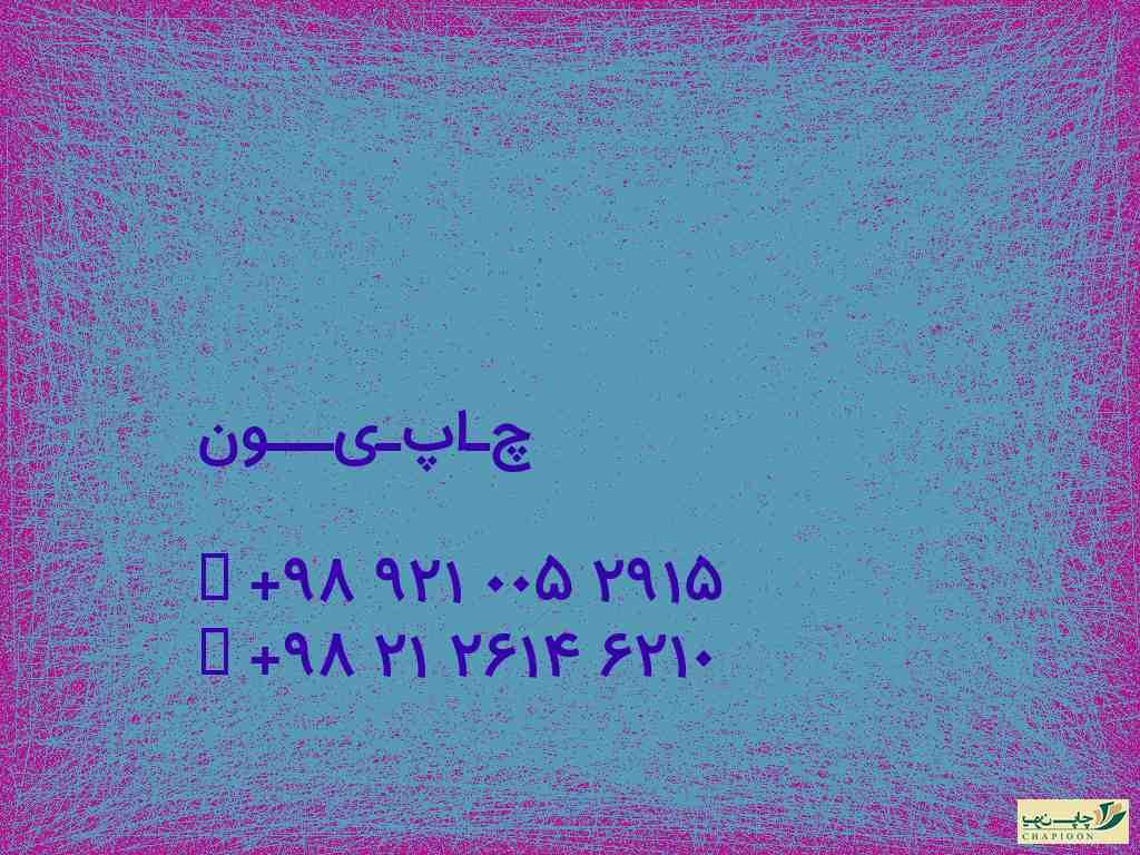 سالنامه مذهبی