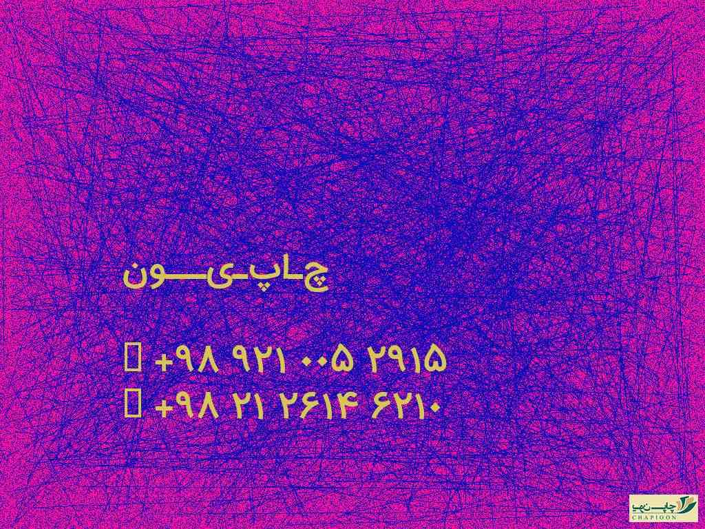 سالنامه مصباح