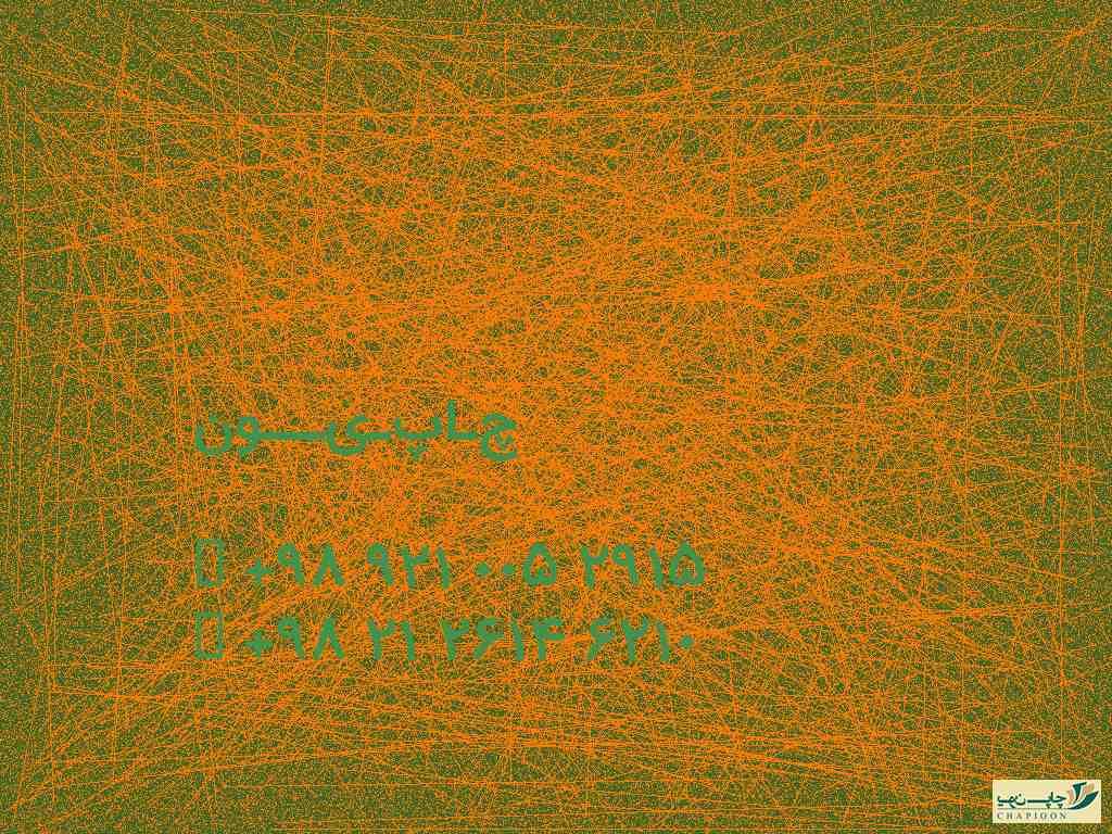 سالنامه نفیس