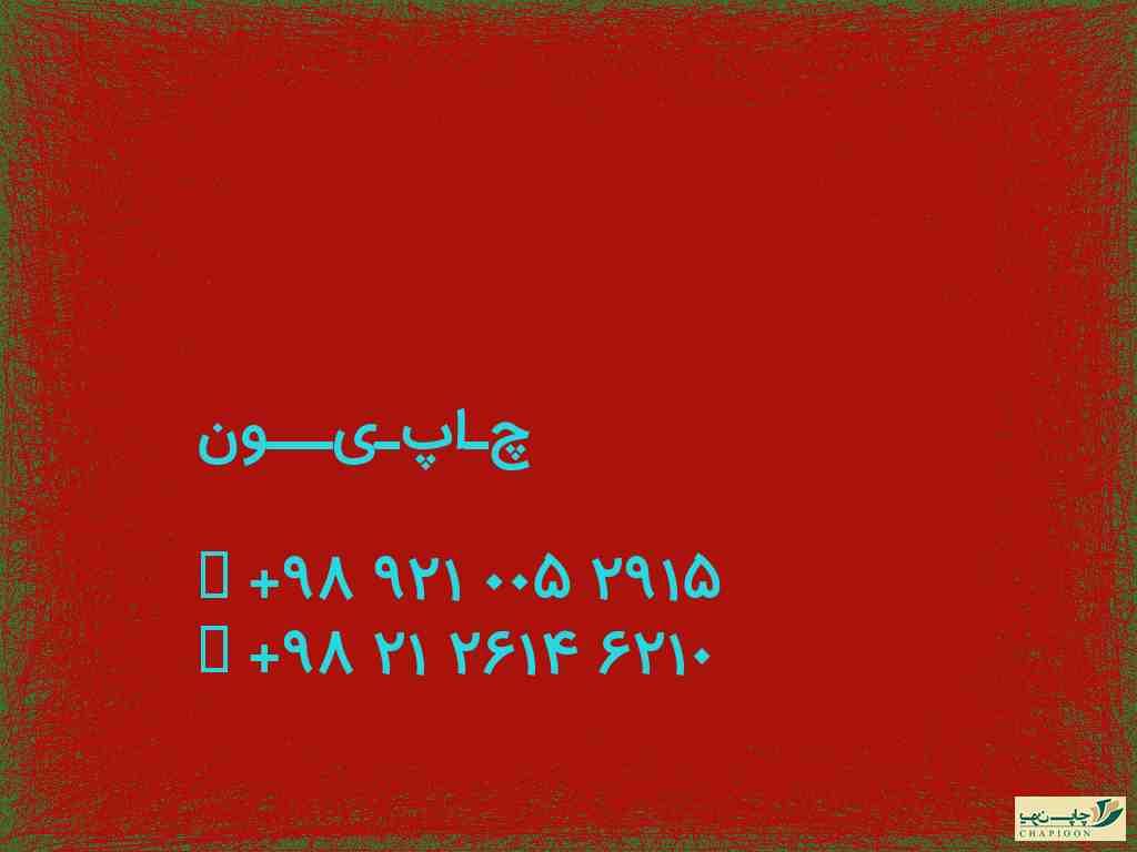 سالنامه هجری شمسی