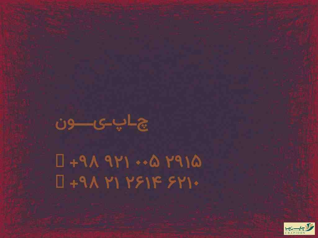 سالنامه هفتگی رنگ آمیزی