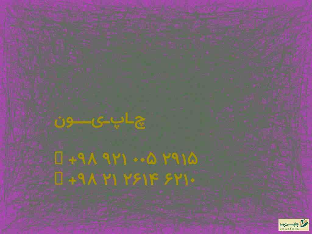 سالنامه هواشناسی کشور