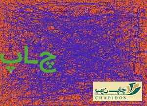 سالنامه و اطلاعات حقوقی ایران