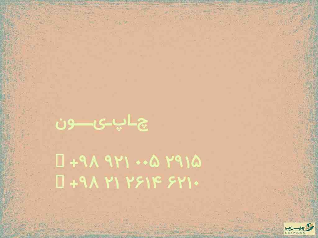 سالنامه و