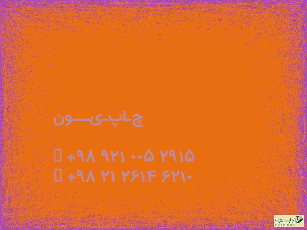 سالنامه پهلوی
