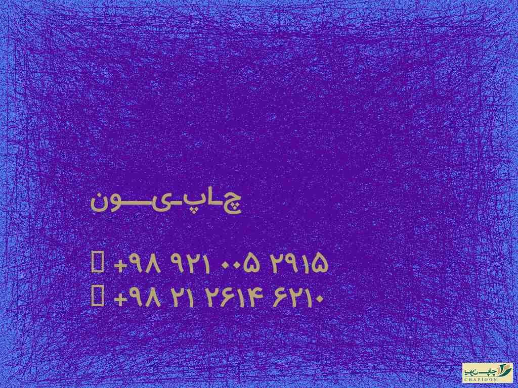 سالنامه کیانی