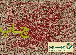 سالنامه ی آماری استان ها