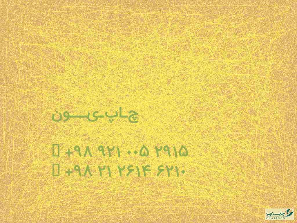 سالنامه 86
