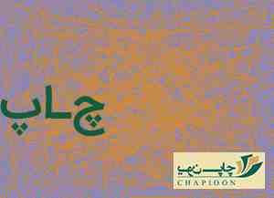 ست اداری ایرانی