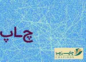 ست اداری ایران زمین